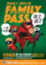 D2Place_FamilyPass_01_edited.jpg