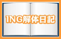 ING解体日記