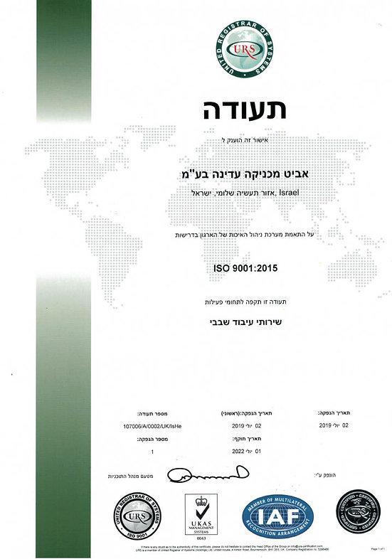 AVIT_ hebrew certificate020720191024_1.jpg