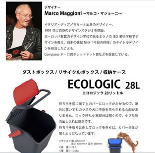 EcoLogic pubblicato su rivista Giapponese.  Design Marco Maggioni, 2005  EcoLogic, on Japanese magazine.  Design Marco Maggioni, 2005