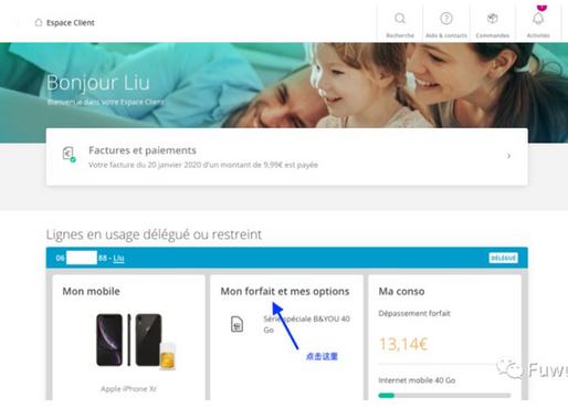 通信服务 | 解约电话合同 (Bouygues Mobile)