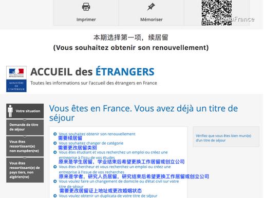 身份居留 | 法国换身份所需纸张清单