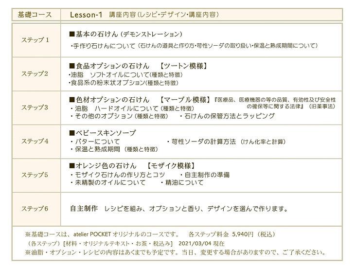 soap_basic210305b_wix.jpg