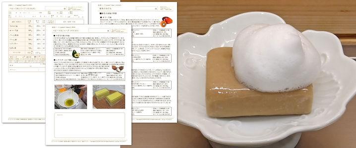 soap_basic210218a_wix.jpg