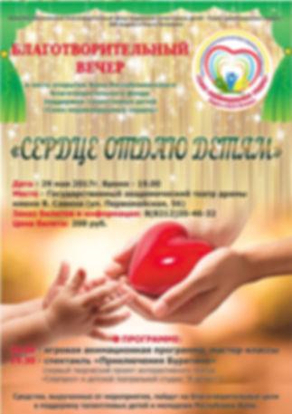 Благотворительный фонд Союз неравнодушных сердец Республики Коми