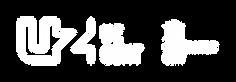 logo UZ Gent_UGent 300dpi_rgbWIT.png