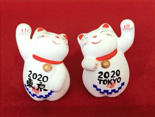 運勢上向き2020招き猫