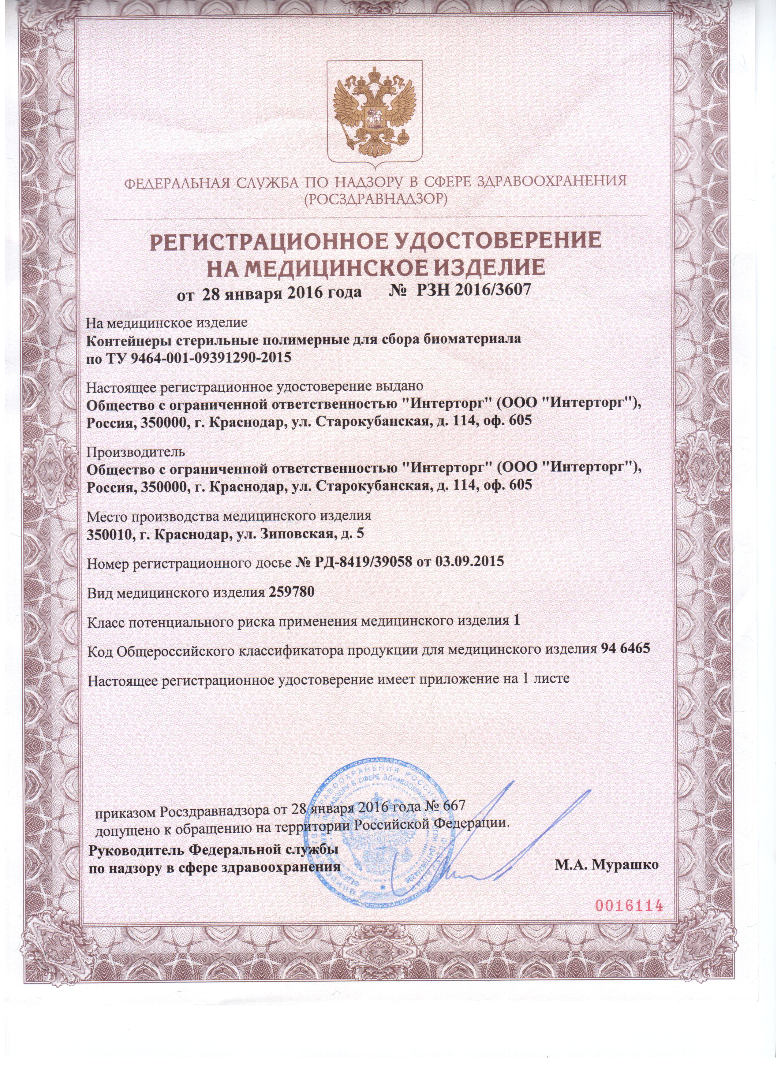 регистрационное удостоверение ИнтерТорг.
