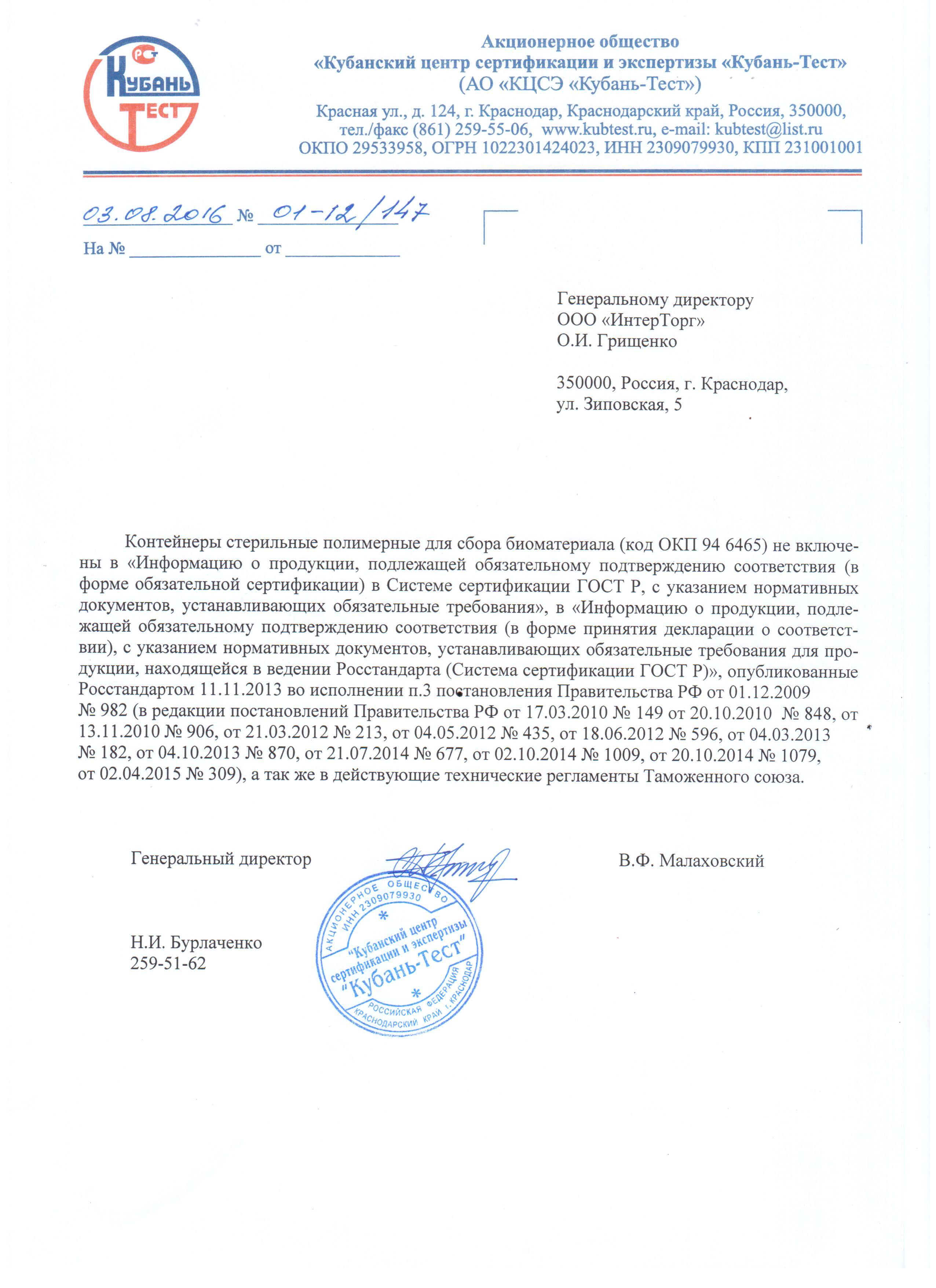 письмо Кубань-Тест о сертификации