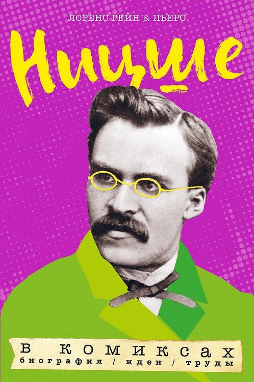 Ницше в комиксах.Биография, идеи, труды