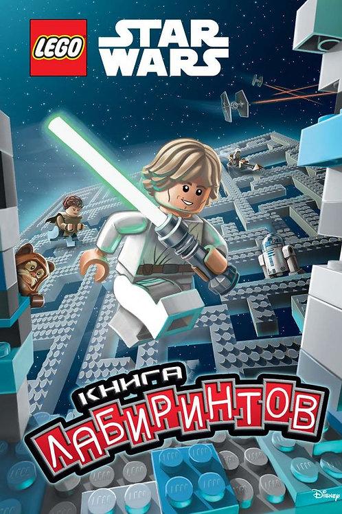 LEGO Star Wars.Книга лабиринтов(с наклейками)