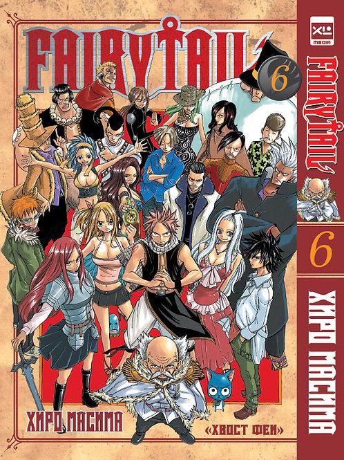Fairy Tail. Хвост Феи. Том 6