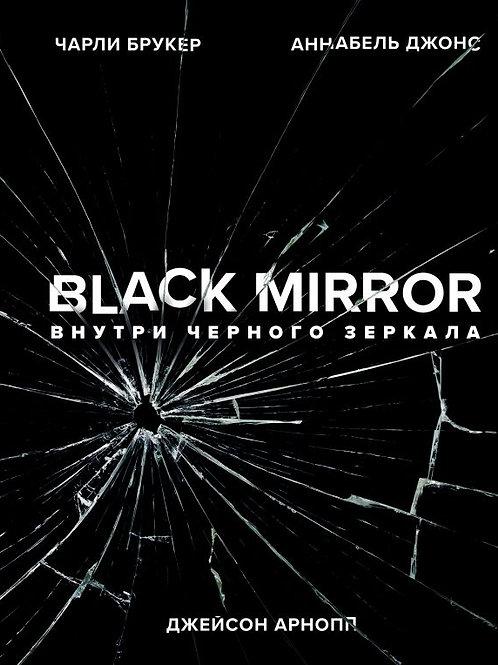 Black Mirror. Внутри Чёрного зеркала