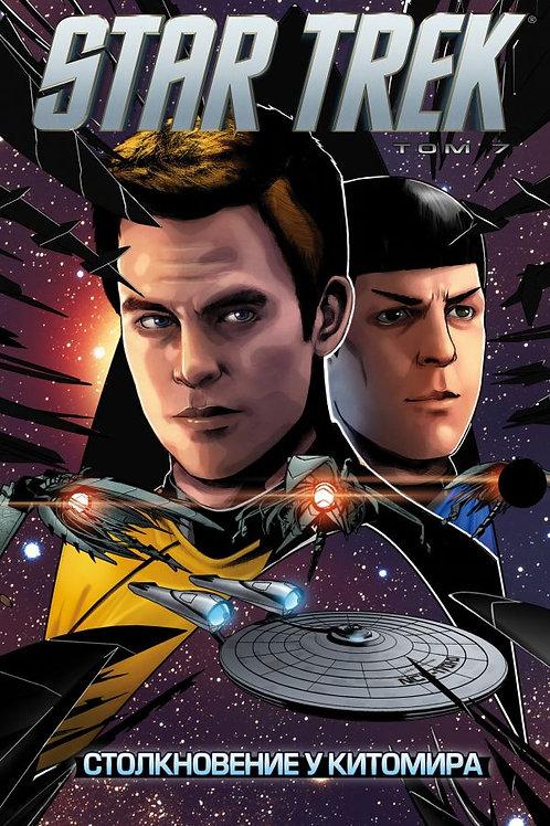 Star Trek. Том 7