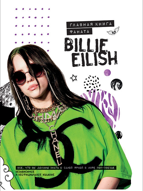 Billie Eilish. Главная книга фаната