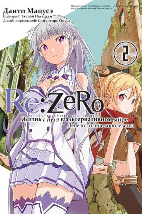 Re: Zero Жизнь с нуля в альтернативном мире: День в столице королевства. Том 2