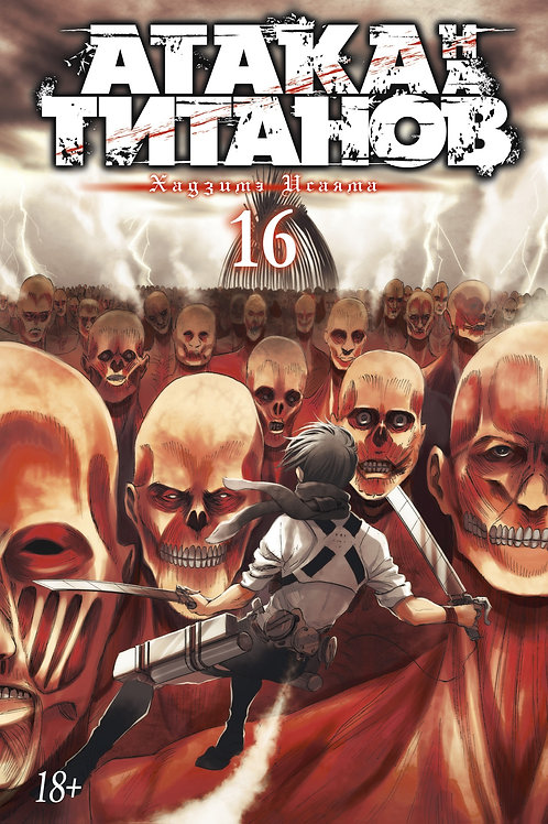Атака на Титанов. Книга 16