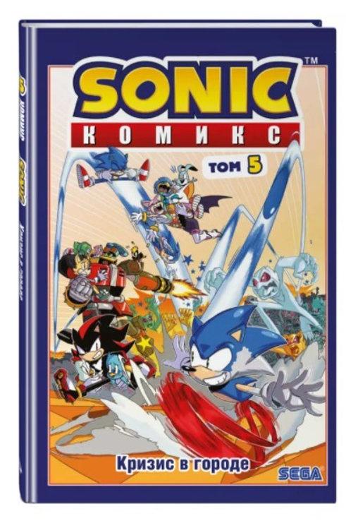 Sonic. Выпуск 5. Кризис в городе