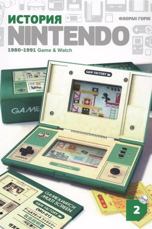 История Nintendo. Книга 2. 1980-1991 Game & Watch