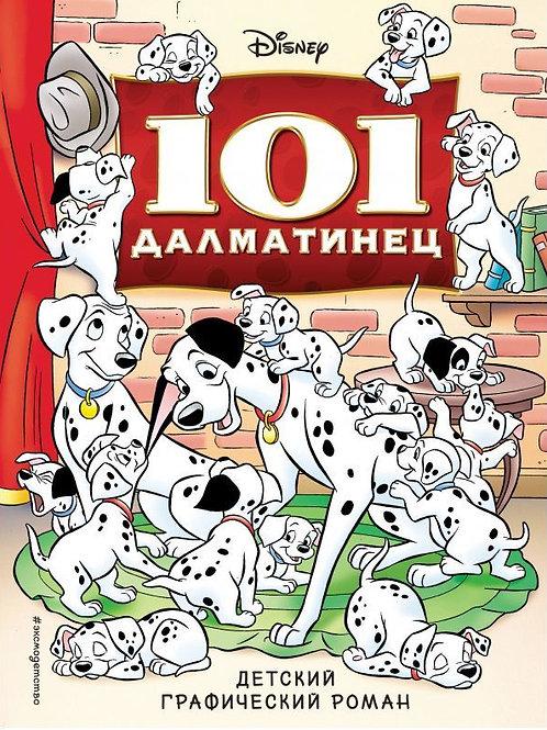 101 далматинец. Детский графически роман