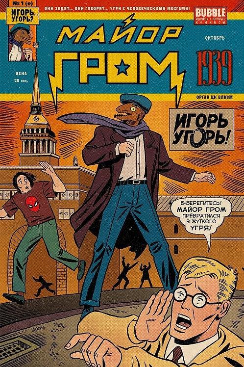 Игорь Гром 1939 (альт. обложка)