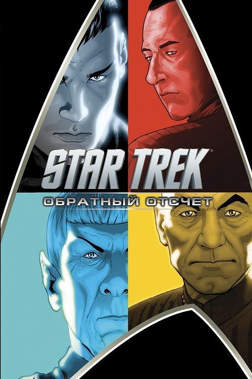 Star Trek. Обратный отсчет