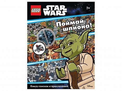 LEGO Star Wars.Поймай шпиона! Книга поисков и приключений