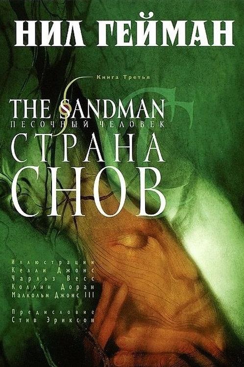 The Sandman. Песочный человек. Книга 3. Страна снов