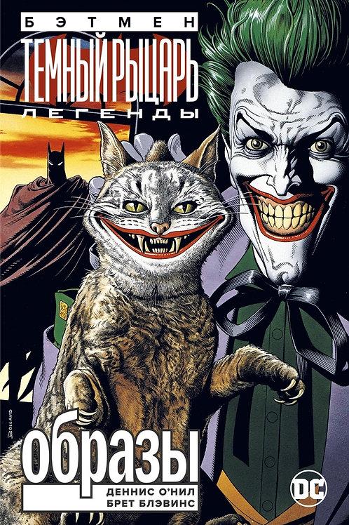 Бэтмен. Легенды Темного Рыцаря. Образы