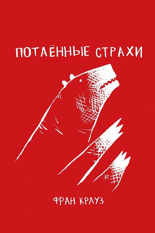 Потаённые страхи (обл. Comic Con Russia 2018)