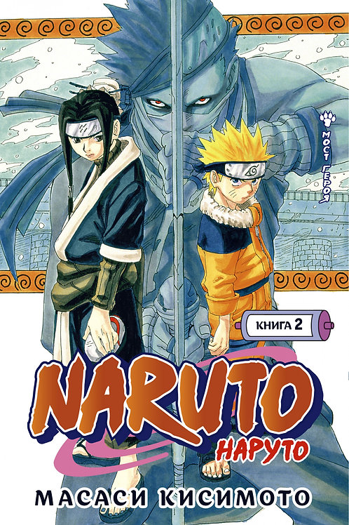 Naruto. Наруто. Книга 2
