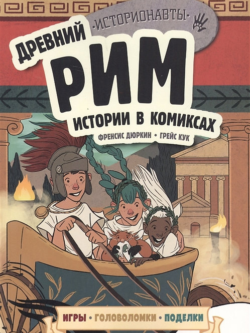 Древний Рим. Истории в комиксах + игры, головоломки, поделки