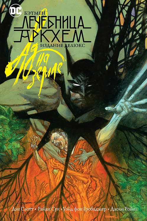 Бэтмен. Лечебница Аркхем. Ад на земле