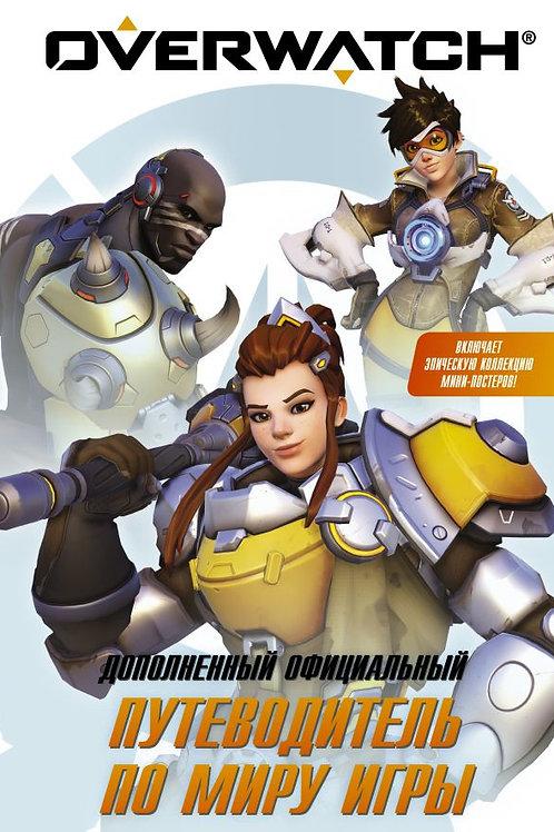 Overwatch: Дополненный официальный путеводитель по миру игры + коллекция постеро
