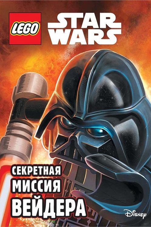 LEGO Star Wars.Секретная миссия Вейдера