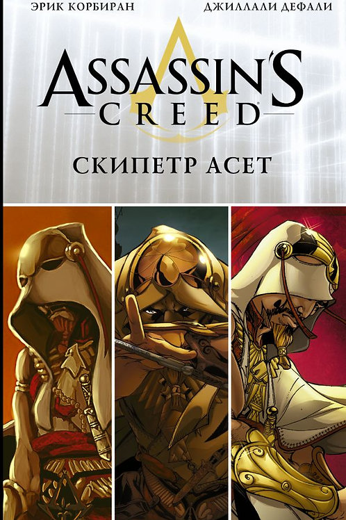 Assassin's Creed: Скипетр Асет