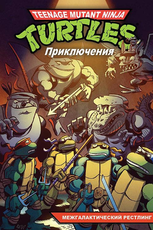 Черепашки-Ниндзя: Приключения. Книга 3. Межгалактический рестлинг