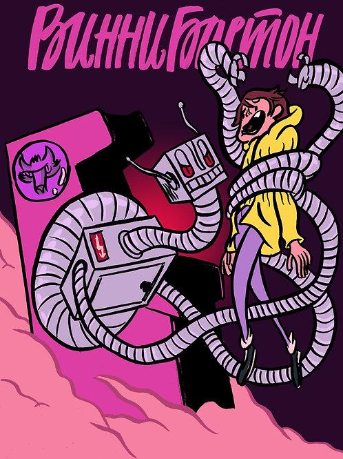 """Винни Бартон. Том 2 (Обложка """"БигФест"""")"""