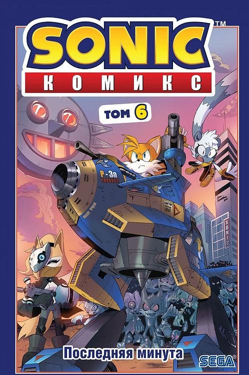 Sonic. Выпуск 6. Последняя минута