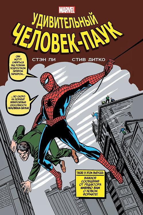 Классика Marvel. Человек-паук