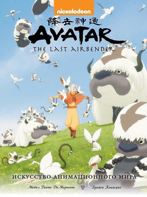 Avatar. The Last Airbender. Искусство анимационного мира (альт. обложка)