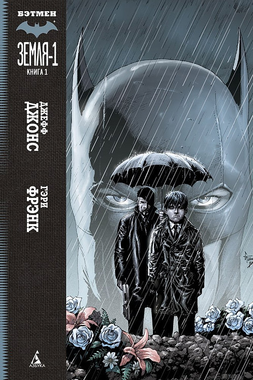 Бэтмен. Земля-1. Книга 1