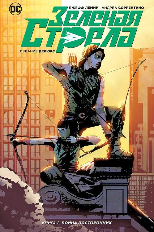 Зелёная стрела. Книга 2. Война посторонних