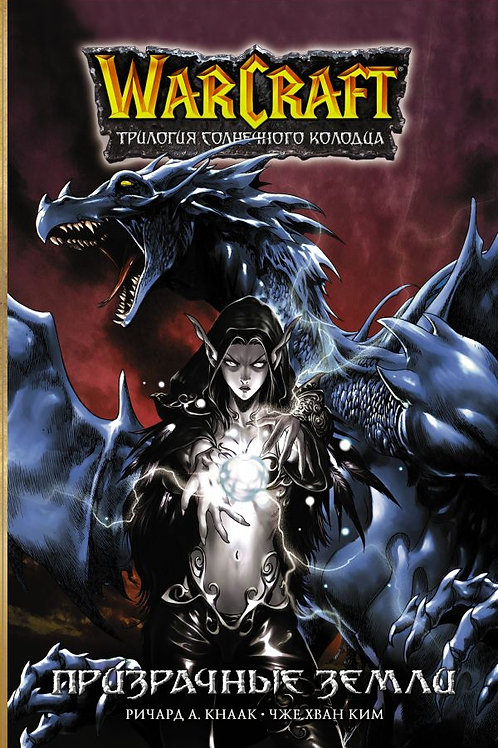 Warcraft. Трилогия Солнечного колодца. Призрачные земли