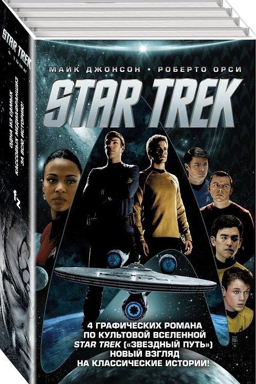 Star Trek. Звёздный путь. 4 тома