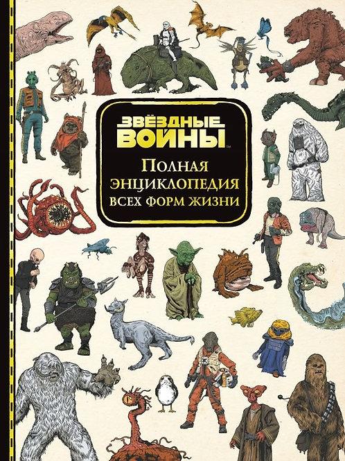 Звёздные Войны. Полная энциклопедия всех форм жизни