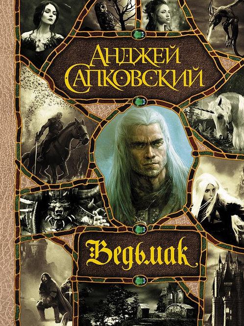 Ведьмак. Полное издание