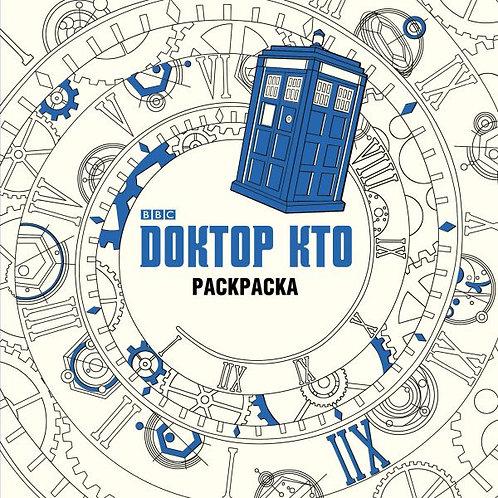 Доктор Кто. Раскраска