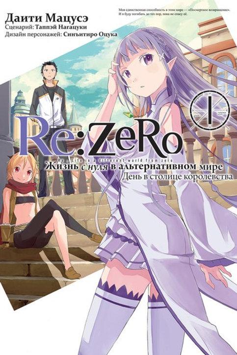 Re: Zero Жизнь с нуля в альтернативном мире: День в столице королевства. Том 1