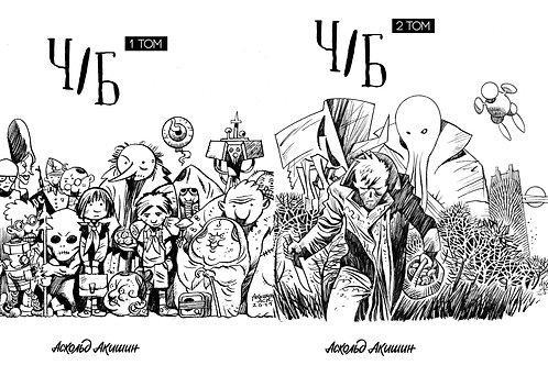 Ч/Б. Том 1 и Том 2. Аскольд Акишин
